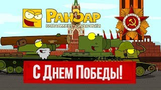 Парад Танкомульта в Честь Великой Победы! Рандомные Зарисовки.