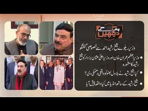 HUM DEKEHIN GEY | Exclusive Interview With Sheikh Rasheed | 30 March 2019 | 92NewsHD