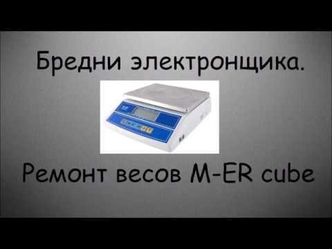 Ремонт настольных весов M-ER cube. Бредни электронщика.