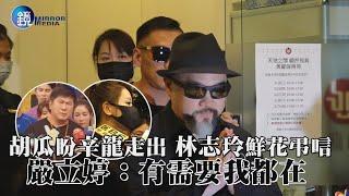 鏡週刊 娛樂即時》胡瓜盼辛龍走出 林志玲送花弔唁 嚴立婷:有需要我都在
