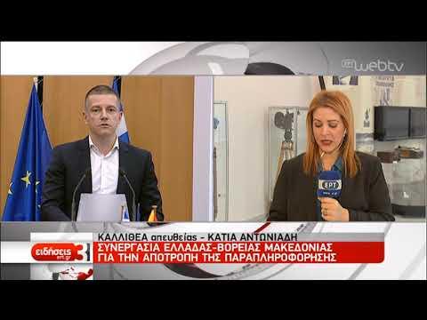 Συνεργασία Ελλάδας – Βόρειας Μακεδονίας για την αποτροπή της παραπληροφόρησης | 29/3/2019 | ΕΡΤ