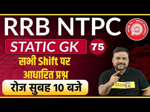 RRB NTPC 2020 ( CBT-1 ) || Static GK || By Piyush Sir || Class 75 || सभी Shift पर आधारित प्रश्न