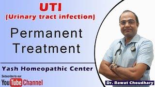 UTI (Urinary Tract Infection) का परमानेंट इलाज | Best Treatment of UTI
