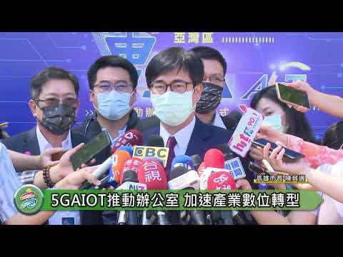 台電5GAIOT推動辦公室成立  陳其邁:以大帶小加速產業數位轉...