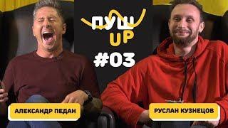 ПУШ UP #3 / Педан vs Kuznetsov