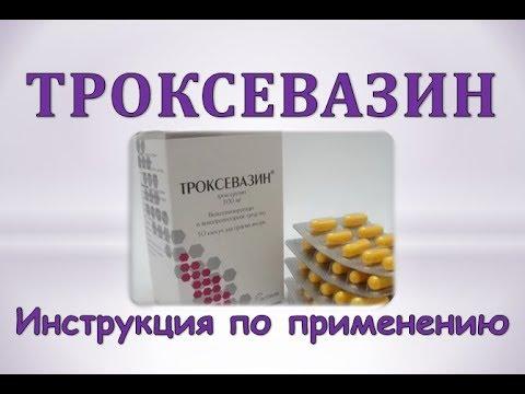 Троксевазин (капсулы): Инструкция по применению