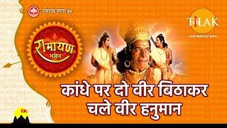 Kandhe Par Do Veer Bitha Kar Chale Veer Hanumaan Lyrics | Ramayan | Ravindra Jain