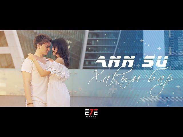 Ann Su — Хакым бар — клип
