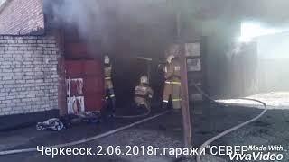 """Черкесск,сгорела автомастерская гаражи""""Север""""2.06.2018г."""