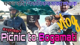 preview picture of video 'Northest india।পিকনিক।বগমাটি লৈ।picnic to bogamati।northeast india vlog 2'