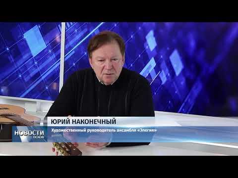 """17.01.2018 # Ансамбль эстрадной музыки """"Элегия"""" отмечает 25-летие"""