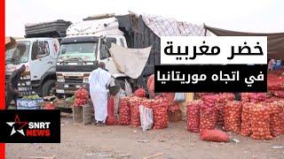 موريتانيا .. جولة بسوق للخضر والفواكه المغربية