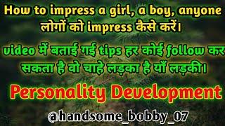 How to impress a girl, a boy, anyone | logo ko kaise impress kare | undiscovered quotes