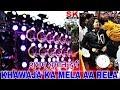 Khwaja Ka Mela Aarela Apun - SHUBHAM DHUMAL DURG - DURG URSH 2018