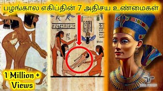 அட கடவுளே.. எகிப்தியர்கள் இப்டிலமா வாழ்ந்து இருக்காங்க..😲 | 7 interesting facts of ancient Egypt |