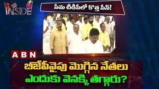 Reasons Behind TDP Leaders Not Interesting to Join in BJP | Inside | ABN Telugu