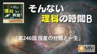 第246回恒星の分類と一生byそんない理科の時間B@sonnaip