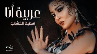 تحميل اغاني Somaya ElKhashab - Arabeia Ana | 2020 | سمية الخشاب - عربية أنا MP3