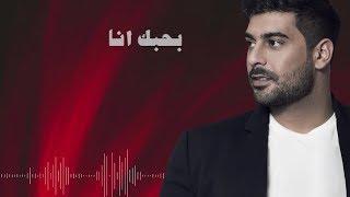 تحميل اغاني Adam - Bhebak Ana (Official Lyric Video) | أدم - بحبك أنا MP3