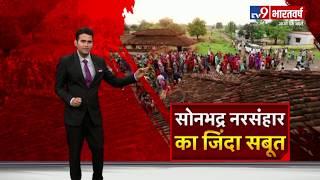 Sonbhadra Massacre: सामने आया सोनभद्र हत्याकांड का Viral Video