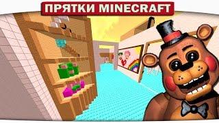 АНИМАТРОНИК В КВАРТИРЕ ДИЛЛЕРОНА И МИНИКОШКИ (Прятки FNAF in Minecraft)