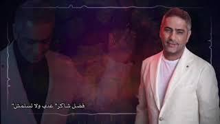 تحميل و مشاهدة فضل شاكر عدي ولا تسلمش MP3