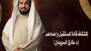 preview picture of video 'اكتشاف قادة المستقبل و اعدادهم (د.طارق السويدان)'