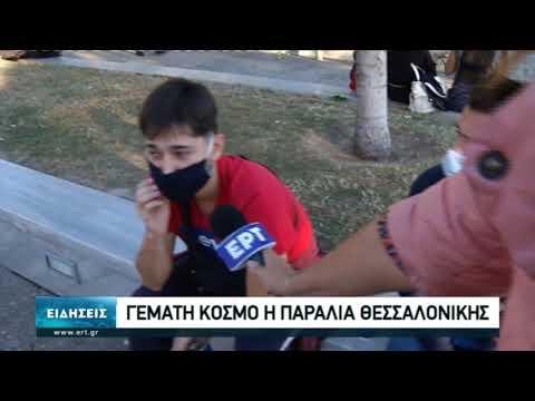 Θεσσαλονίκη: Έρημοι δρόμοι από το lockdown-Κίνηση στην Παραλία Θεσσαλονίκης | 02/11/2020 | ΕΡΤ