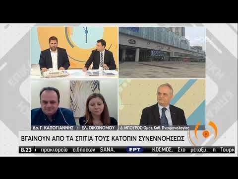 Ζευγάρι Ελλήνων περιγράφουν στην ΕΡΤ την απίστευτη κατάσταση που βιώνουν στην Κίνα | 14/02/2020