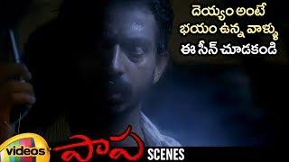 Deepak Paramesh Scared by Ghost | Paapa Telugu Movie Scenes | Jaqlene Prakash | Mango Videos