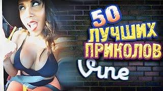 Самые Лучшие Приколы Vine! (ВЫПУСК 130) Лучшие Вайны [17+]