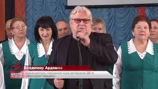 Концерт-поздравление ко Дню защитника Отечества прошел в Молодогвардейске