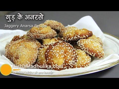 Anarsa Recipe | चावले के अनरसे । Adhirasam Recipe । Jaggery Anarse