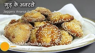 Anarsa Recipe   चावले के अनरसे । Adhirasam Recipe । Jaggery Anarse