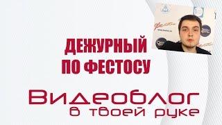 Дежурный по Фестос Выпуск 11 Кубок Универов