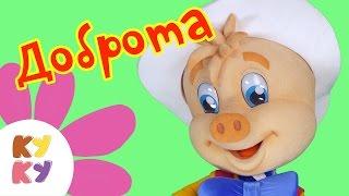 КУКУТИКИ и Поросенок ФУНТИК - ДОБРОТА - веселая развивающая детская песенка для малышей