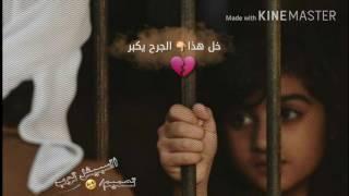 مازيكا شيله شد حيلك في جروحي???? جديد HD 2017 اداء:سلمان الفليح/ كلمات:فيصل العدواني تحميل MP3