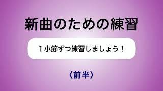 彩城先生の新曲レッスン〜1小節ずつ2-6前半〜のサムネイル画像