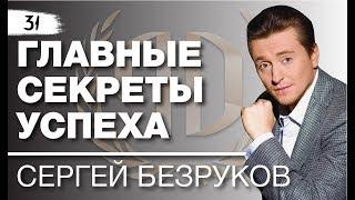 Сергей Безруков: «Главные секреты успеха». Сергей Безруков Часть 1.