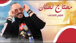 اغاني حصرية Fares almadani [ Official Music Video ] فارس المدني - محتاج لحنان ( حصريا ) جديد 2020 تحميل MP3