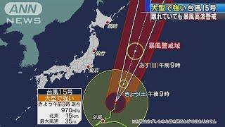 日本の東海上を北上台風15号の影響で海は大しけ17/09/02