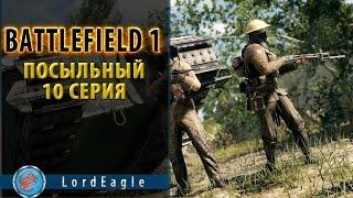 Battlefield 1. Посыльный 10 серия