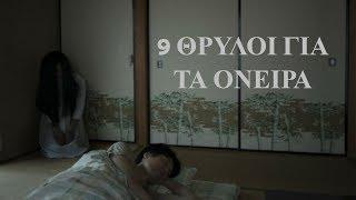 9 θρύλοι για τα όνειρα. (feat. Cryptonomicon)