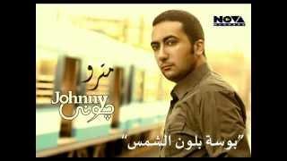بوسه بلون الشمس - جوني | Johnny - Bossa Blon Elshams