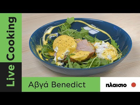 Αυγά BENEDICT με σάλτσα Hollandaise | Live Cooking - Petros Syrigos | plaisio.gr