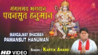 gratis download video - मंगलमय भगवान पवनसुत हनुमान Mangalmay Bhagwan Pawansut Hanuman I KARTIK ANAND I Full HD Video Song