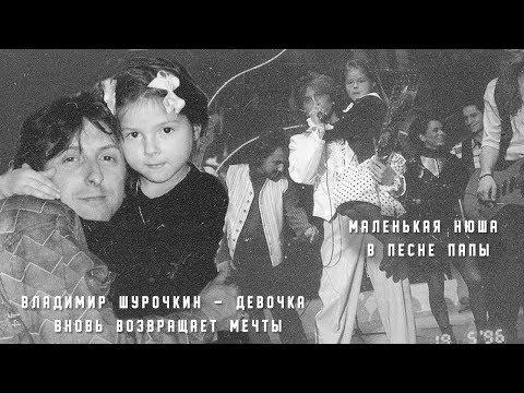 Детство Нюши под песню папы про нее