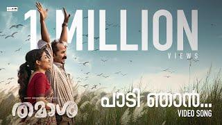 Paadi Njan Video Song | Thamaasha Movie | Ashraf Hamza | Shahabaz Aman | Rex Vijayan | Muhsin Parari