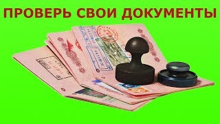 Как подтвердить что у нас нет гражданства РФ это прописано в законе