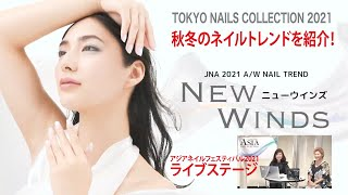 TOKYO NAILS COLLECTION 2021 A/W